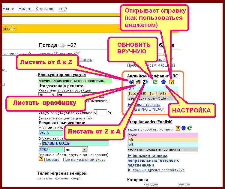 Виджет Яндекса для запоминания английского алфавита
